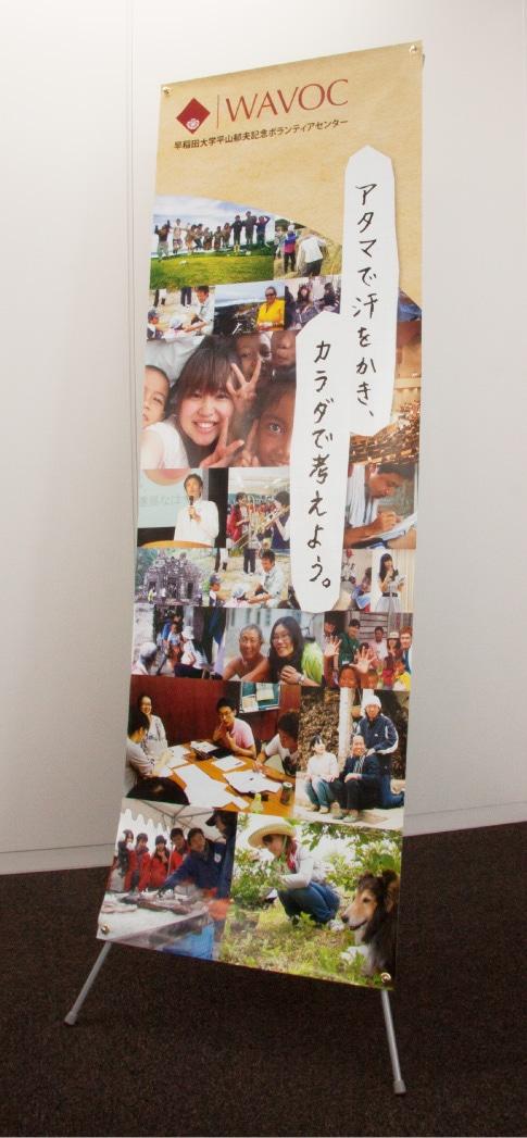 大学記念ボランティアセンタースタンドバナー