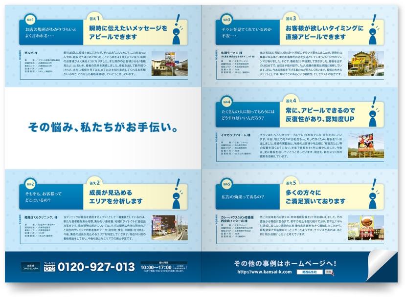 広告会社 パンフレットデザイン