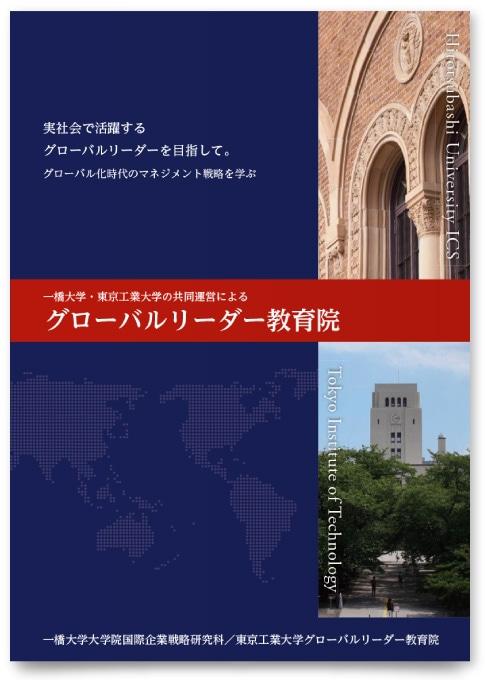 大学パンフレットデザイン
