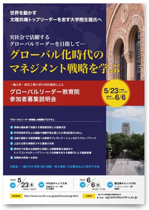 大学ポスターデザイン