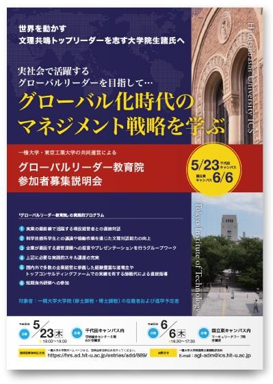 大学リーフレットデザイン