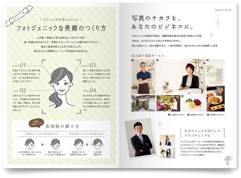 写真スタジオ会社のパンフレット制作