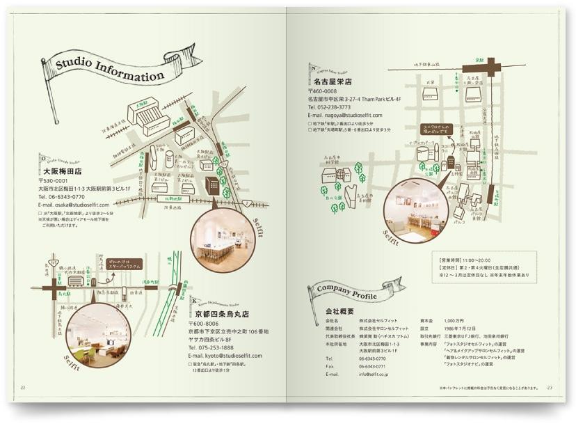 ガイドパンフレット・フォトスタジオ会社