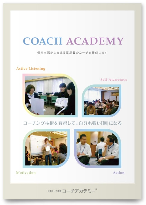 日本コーチ連盟様・パンフレット