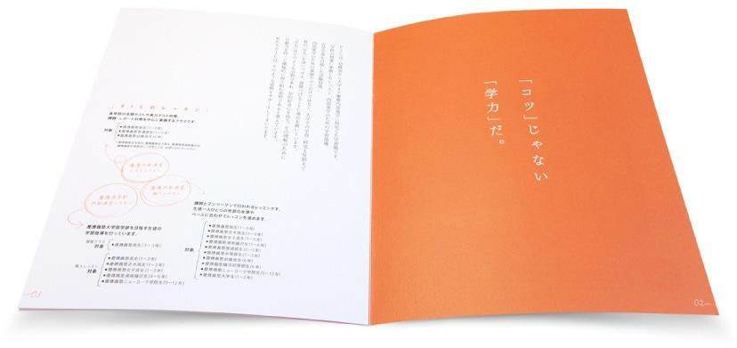 学習塾パンフレット制作