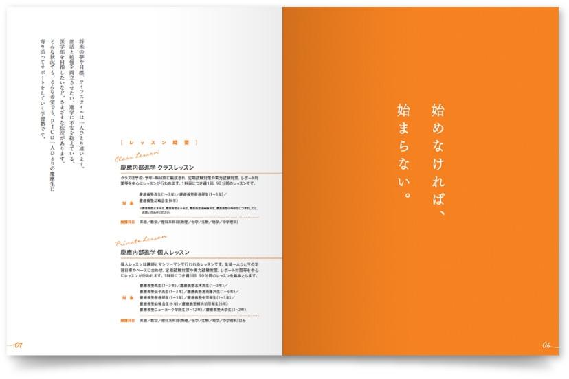 学習塾パンフレットデザイン