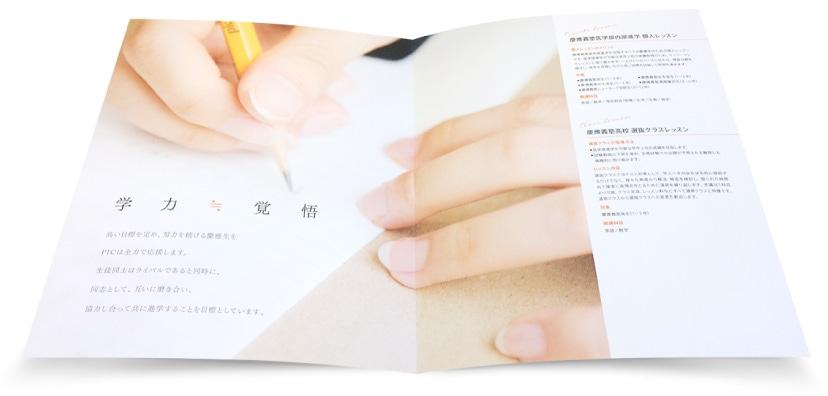 パンフレットデザイン・学習塾