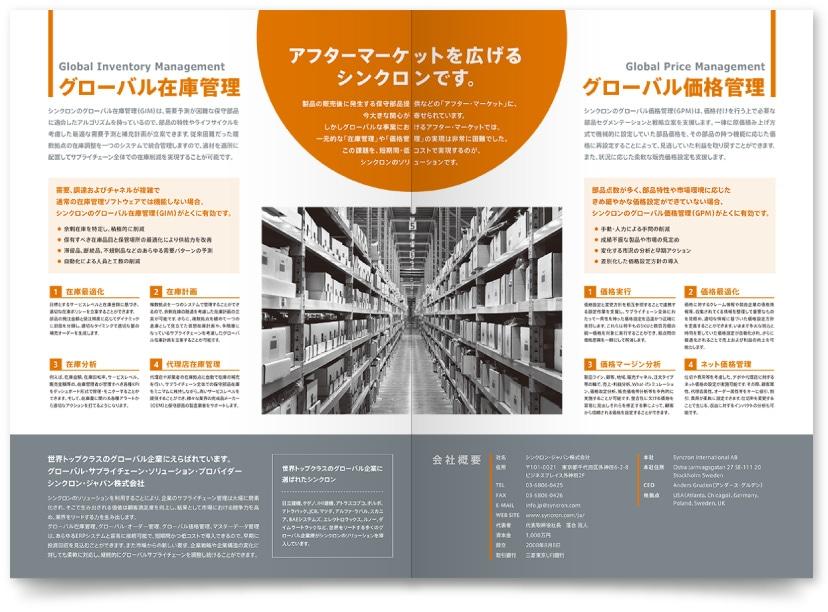 ソフトウェア開発企業パンフレット