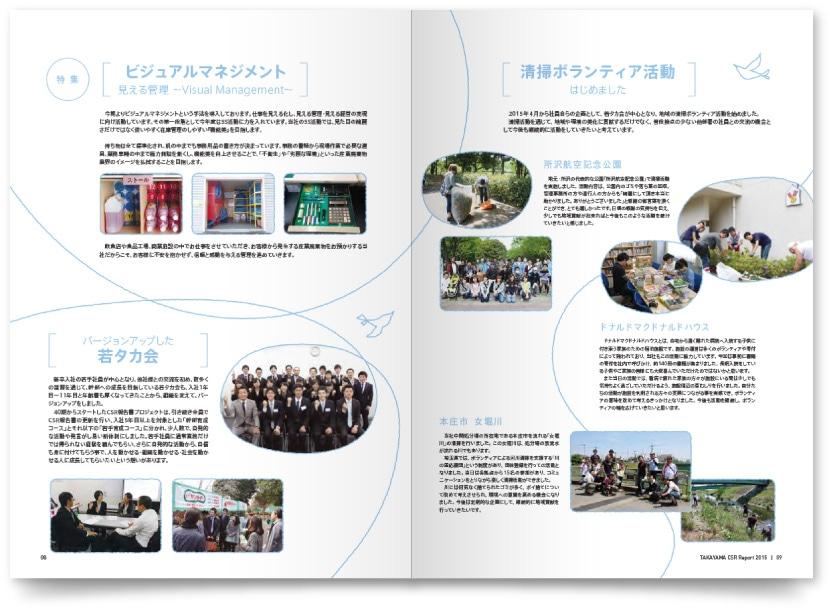 環境事業のCSRパンフレットデザイン・2015年度版