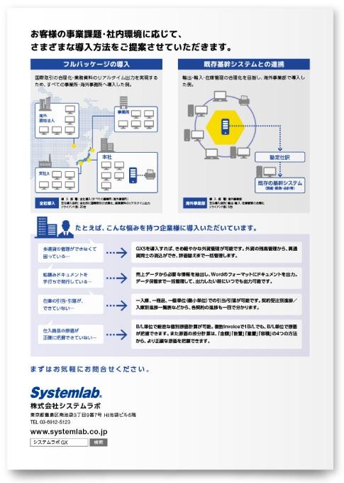 ソフト開発パンフレットデザイン