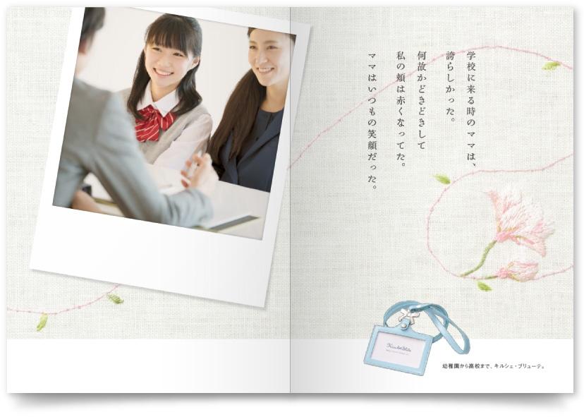 アパレル企業パンフレットデザイン