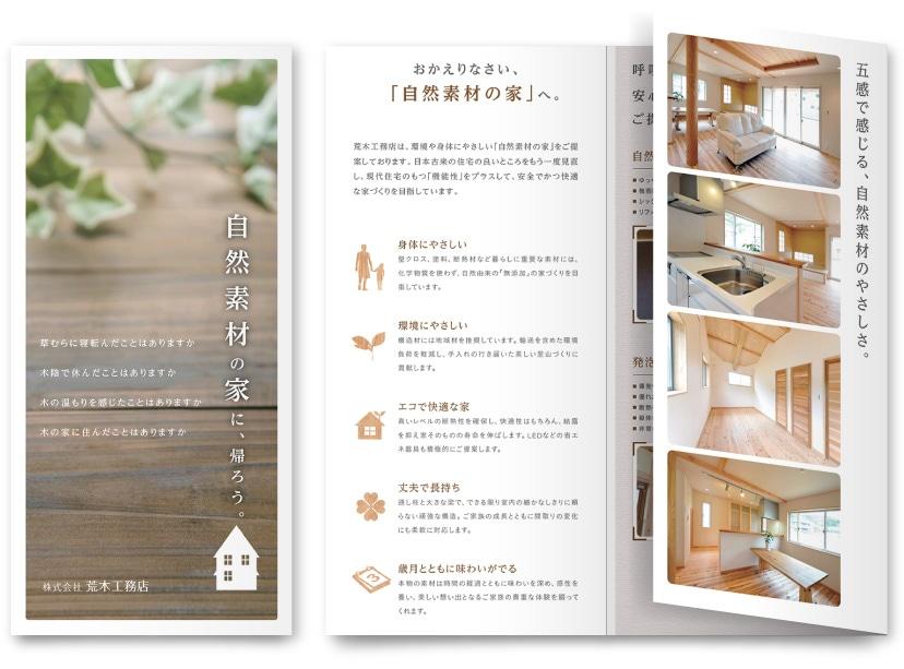 住宅会社パンフレット&リーフレットデザイン作成