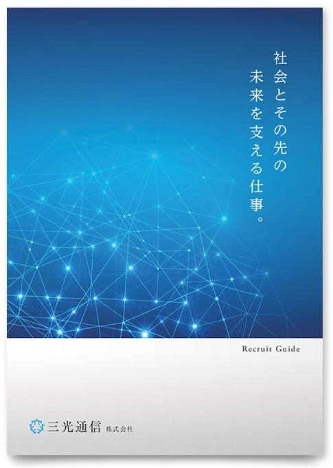 三光通信株式会社様・パンフレット