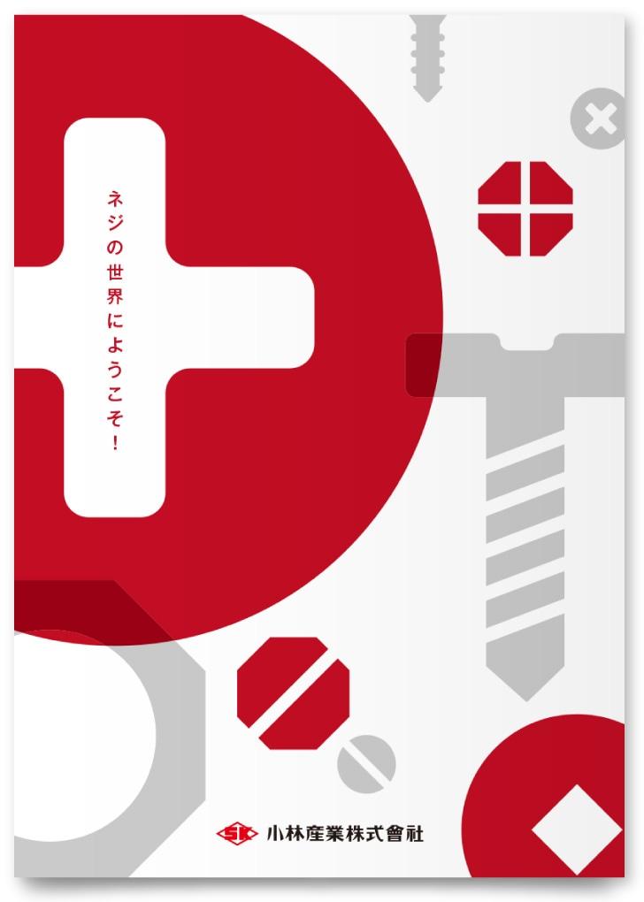 製造業の採用パンフレットデザイン