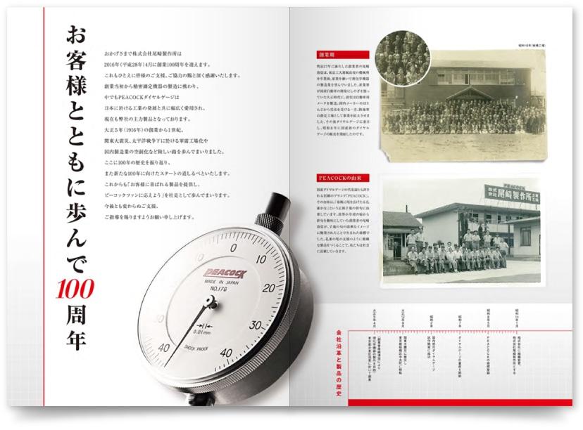 100周年記念パンフレット制作