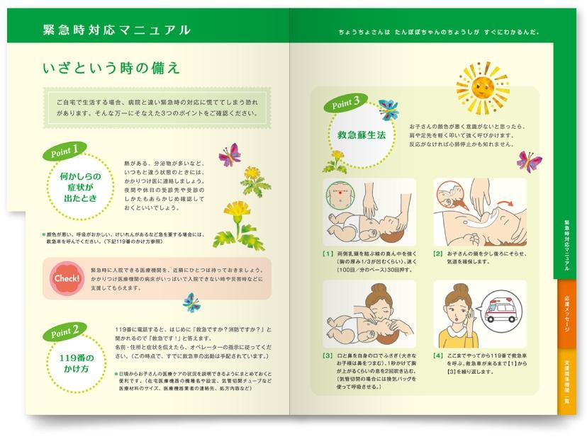 小児医療センターのガイドブック・パンフレット制作