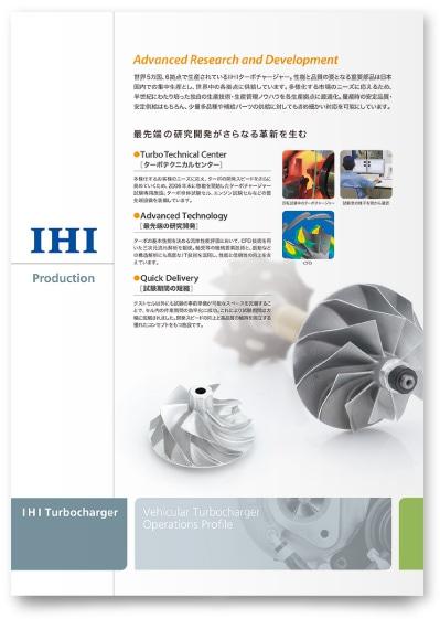 海外向け商品パンフレットデザイン