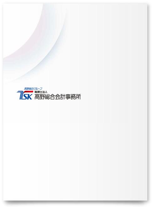 税理士法人・会計事務所パンフレット作成事例