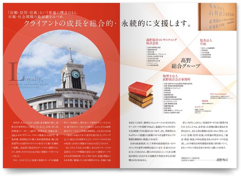 総合会計事務所パンフレットデザイン制作