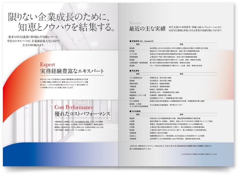税理士法人 髙野総合会計事務所様・パンフレット