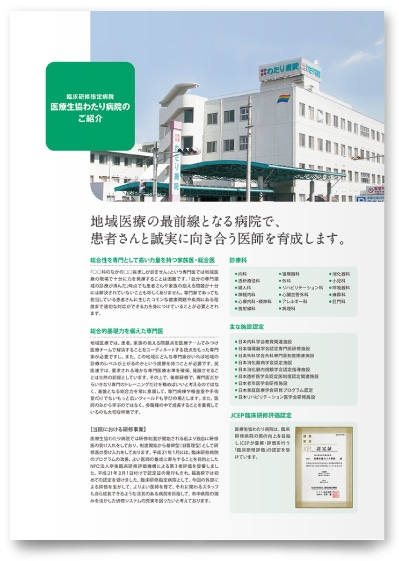 福島県民主医療機関連合会様・リーフレット