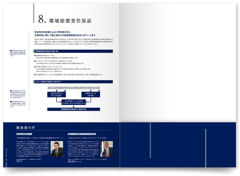 会社パンフレット制作事例