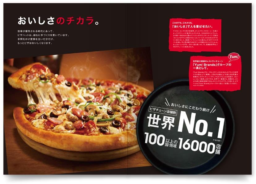 日本ピザハット株式会社様・パンフレット