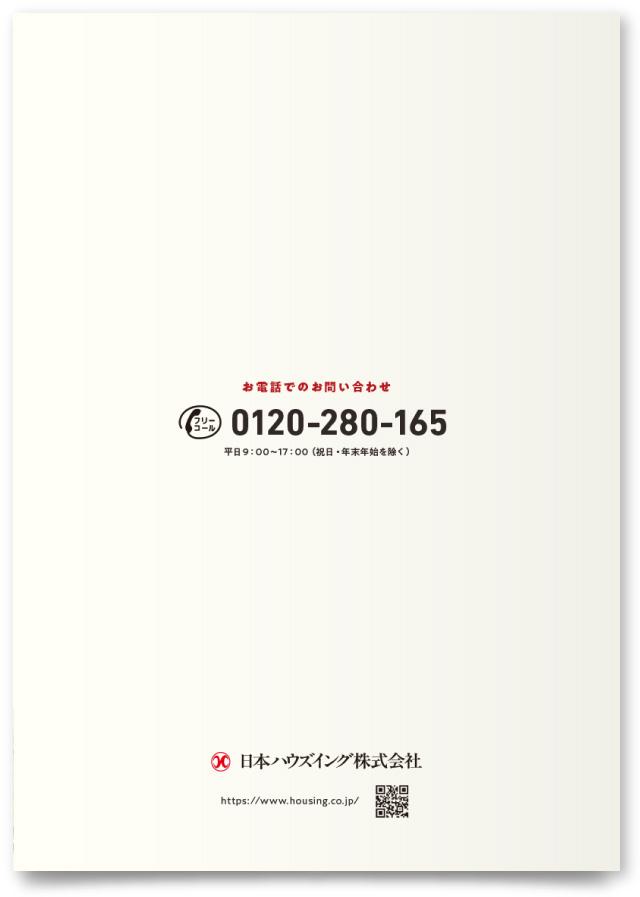 日本ハウズイング株式会社様・営業用パンフレット