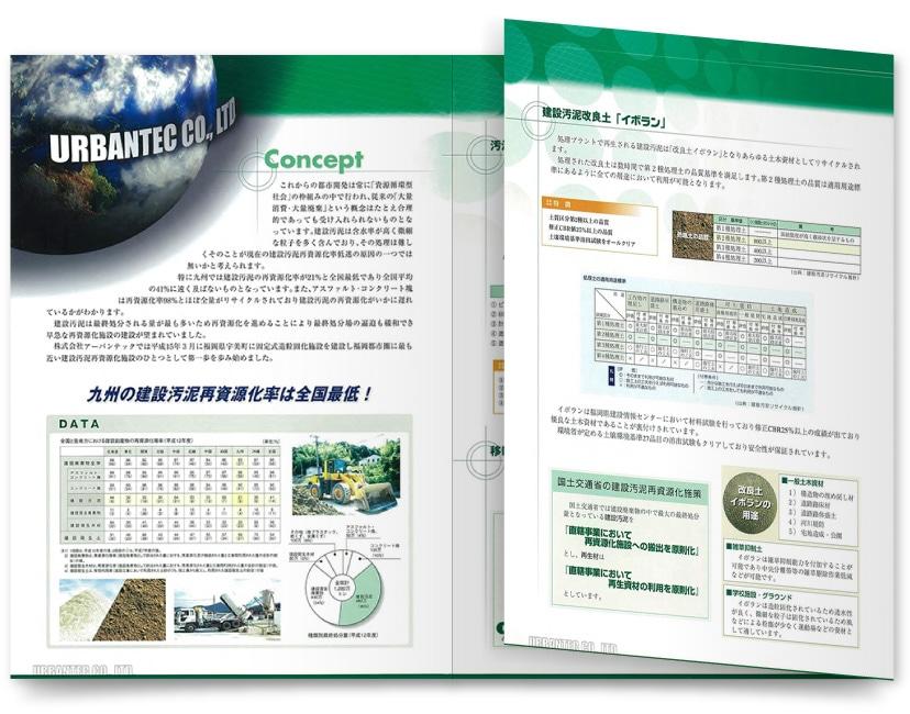 リサイクル企業のパンフレット制作