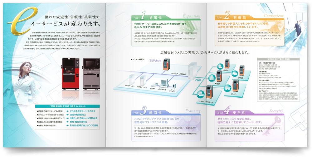 ソフト開発企業 法人営業パンフレット制作
