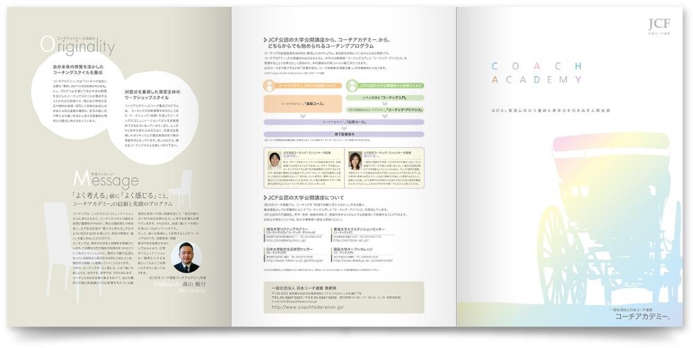 コーチングパンフレットデザイン