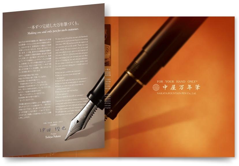 和テイストデザインのパンフレット制作