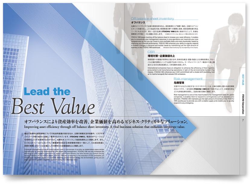 企業の事業パンフレット制作