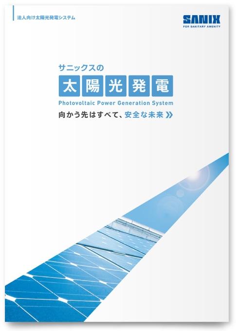 太陽光発電の営業パンフレット