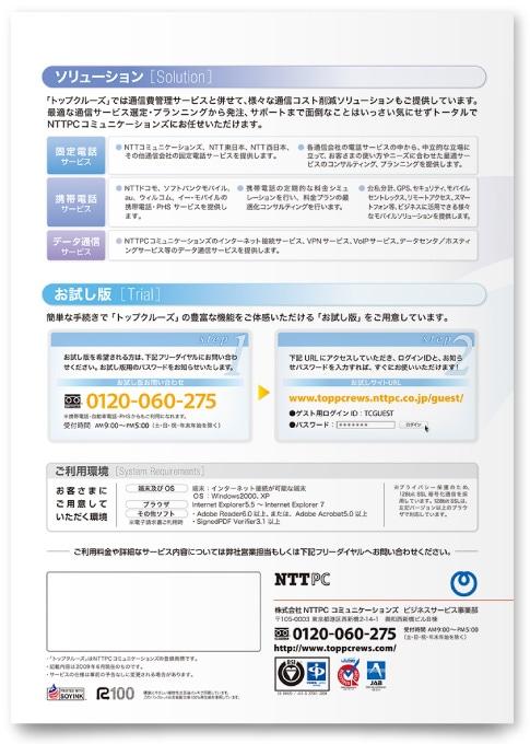 クラウドサービスパンフレット制作