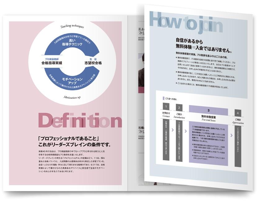 教育関連会社のパンフレット・カタログ