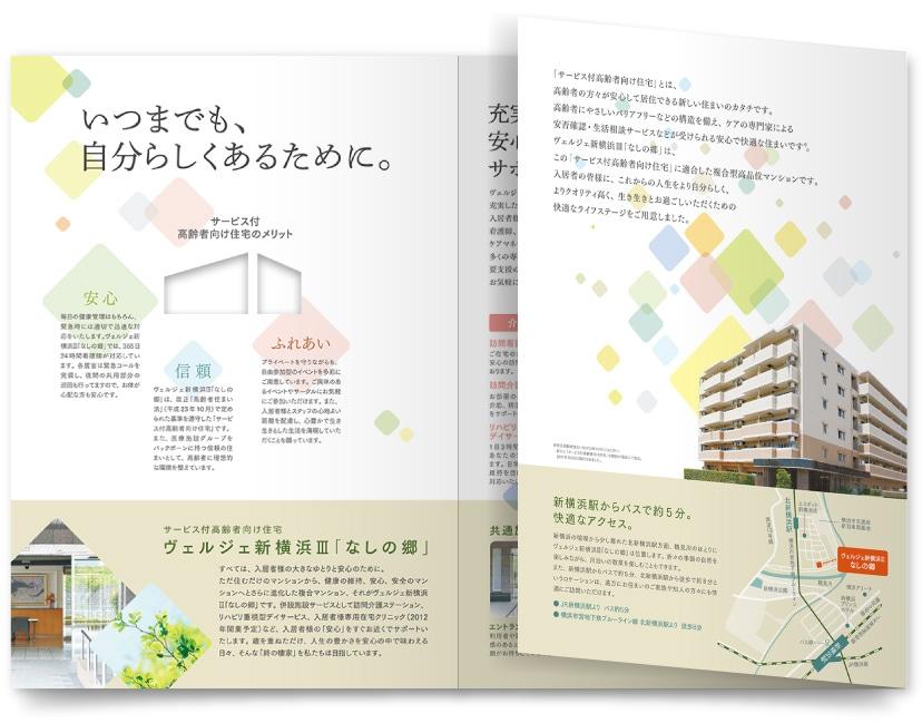 株式会社昌英 ヴェルジェ新横浜IIIなしの郷様・パンフレット