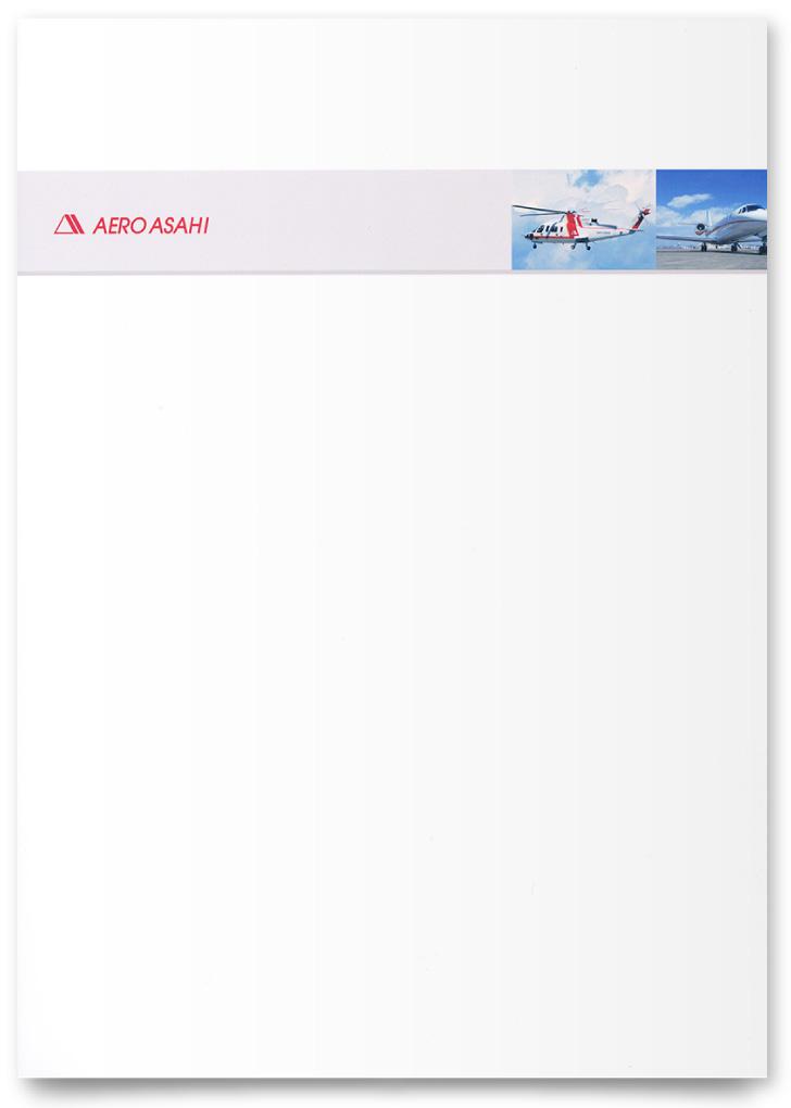 朝日航洋株式会社様・パンフレット