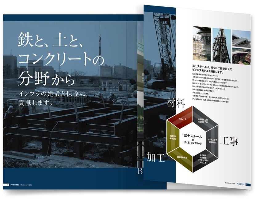 土木建設会社パンフレット作成
