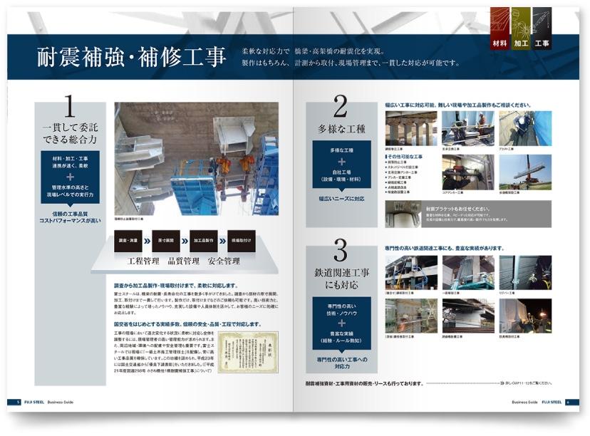 建設会社の事業パンフレット作成