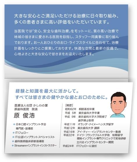 歯科医院リーフレット・パンフレット作成