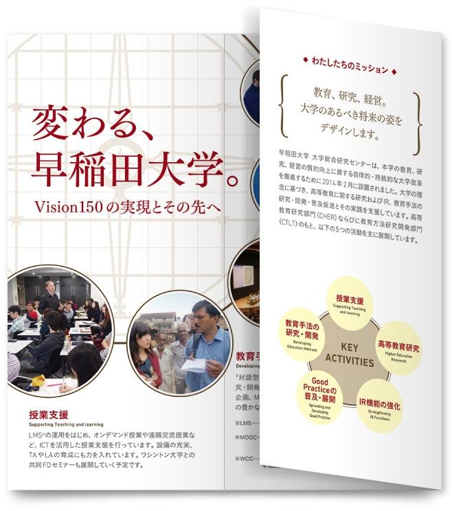早稲田大学 大学総合研究センター様・パンフレット