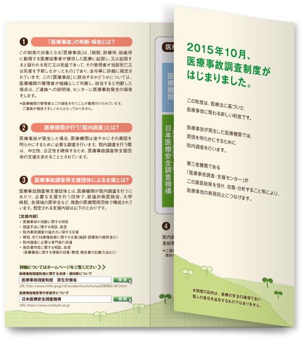 医療公益法人のパンフレット作成
