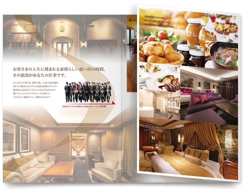 高級ホテル 採用パンフレット作成