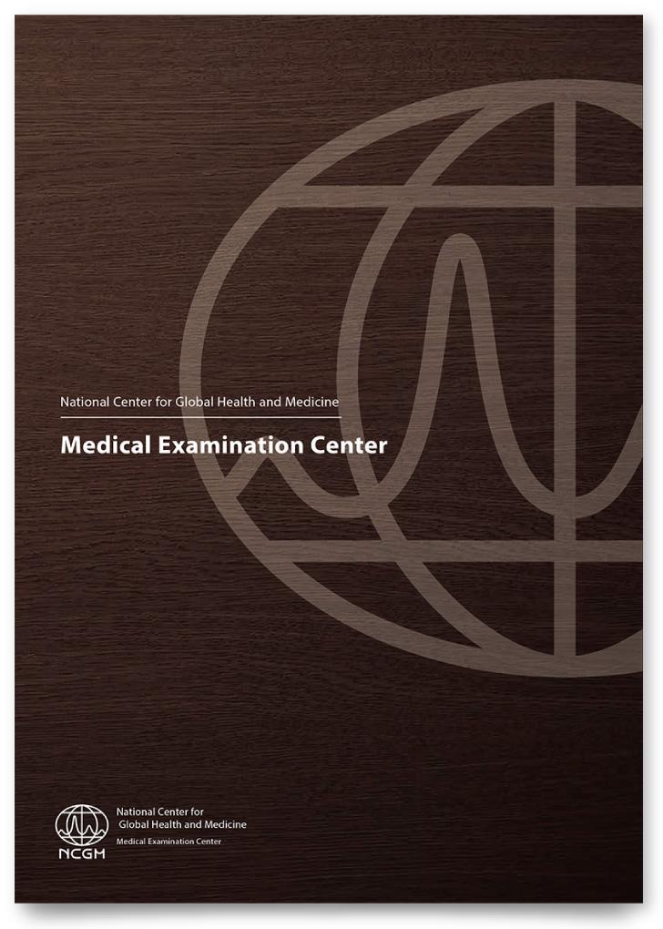 医療研究センターパンフレット作成