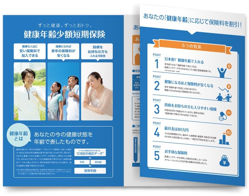 保険商品パンフレットデザイン作成