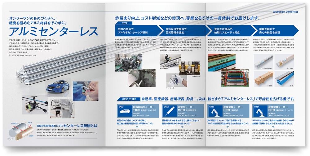金属加工業・会社パンフレット作成