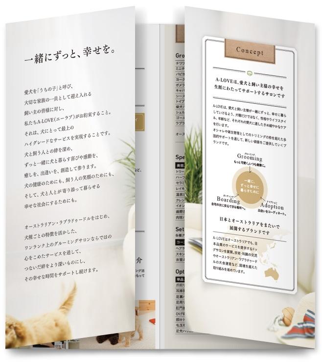 株式会社ニチイ学館・パンフレット