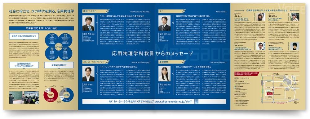 早稲田大学 理工学術院 先進理工学部 応用物理学科様・パンフレット