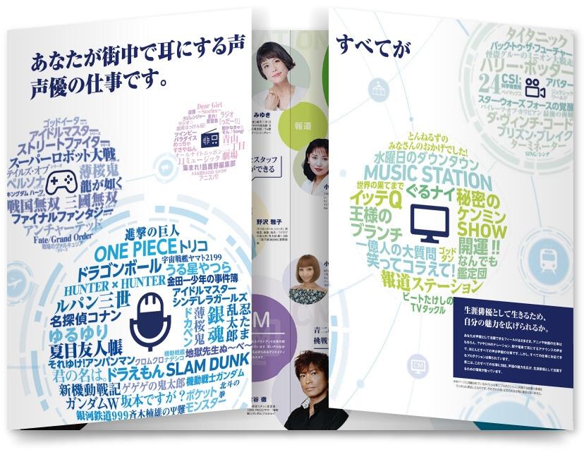 株式会社青二プロダクション様・入塾パンフレット